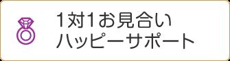 ハッピーサポート/カジュアル結婚相談