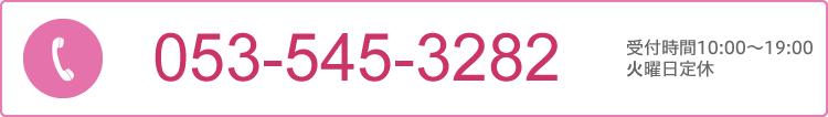 053-545-3282 受付時間10:00〜19:00 水曜日定休