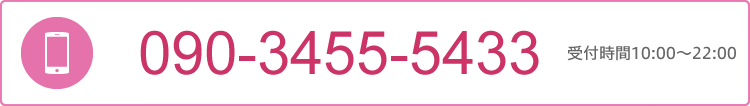 090-3455-5433