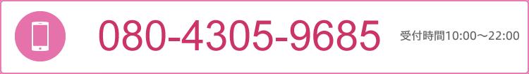 080-4305-9685