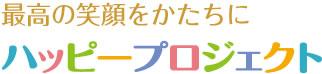 最高の笑顔をかたちに。静岡県で婚活パーティならハッピープロジェクト