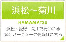浜松・菊川 県西部で行われる婚活パーティーの情報はこちら
