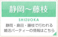 静岡・藤枝 県中部で行われる婚活パーティーの情報はこちら