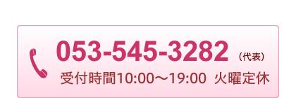 053-545-3282