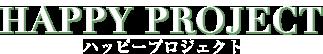 HAPPY PROJECT ハッピープロジェクト