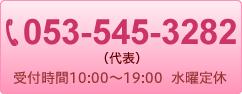 053-545-3282(代表)受付時間10:00〜17:00 水曜定休