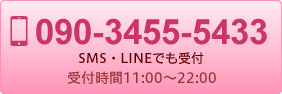 090-3455-5433 SMSでも受付 受付時間10:00〜22:00
