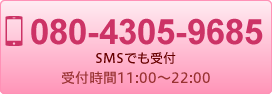080-4305-9685 SMS・LINEでも受付 受付時間10:00〜22:00