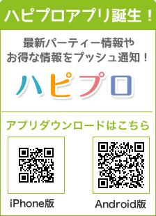 ハピプロアプリ