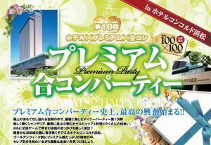 第10回プレミアム浜松