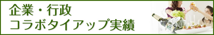 企業・行政コラボタイアップ実績